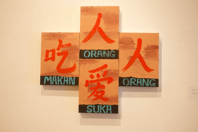 2012 — Painted Words and Written Paintings (Solo Exhibition)